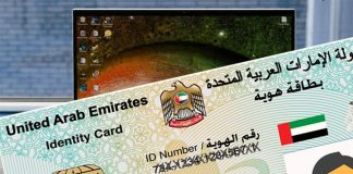 Emirates id status, id status, emirates id status check, id card status, emirates id card status, emirates id application status