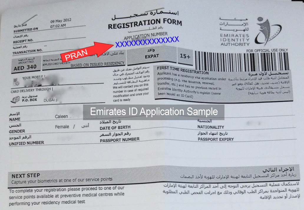 Emirates ID Application Sample