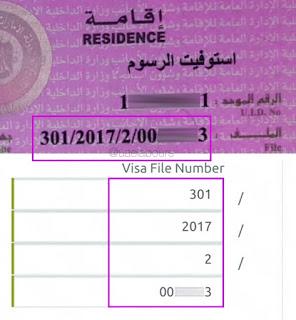UAE-Visa-File-Number