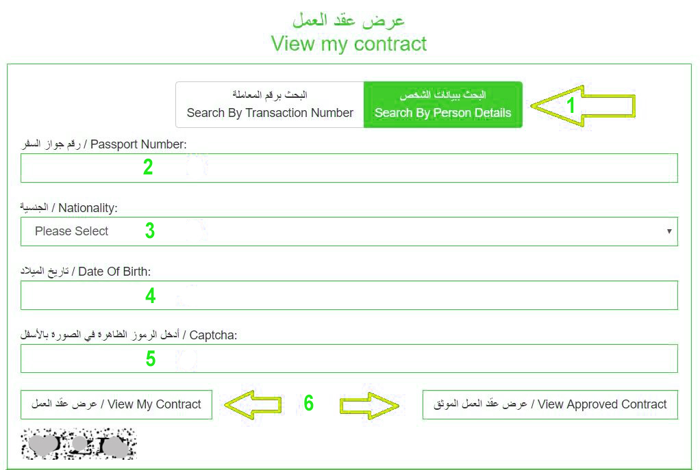 check-uae-labour-contract-online-e