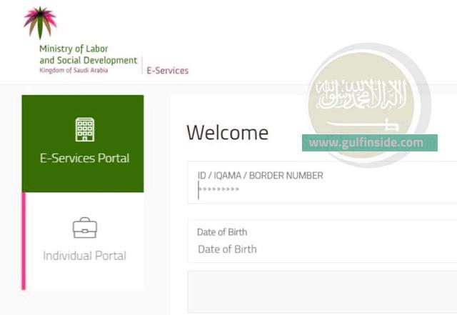 Saudi Iqama Check 1