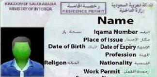 Saudi Iqama Expiry Check