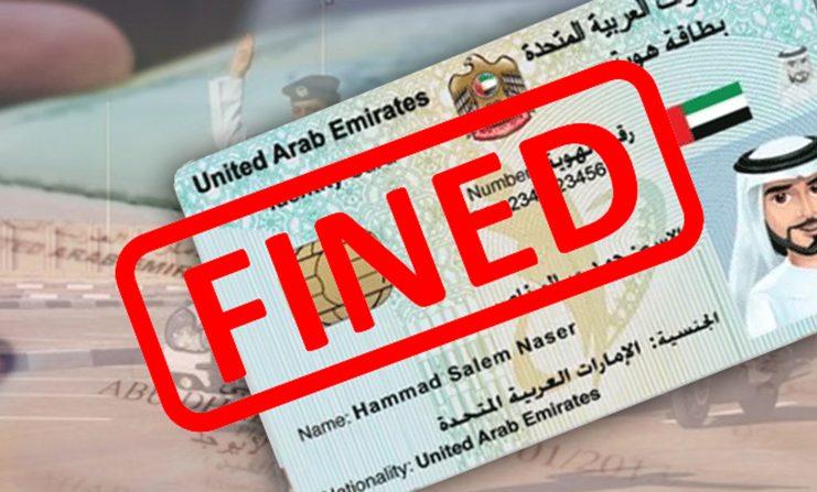 Emirates ID fines Check