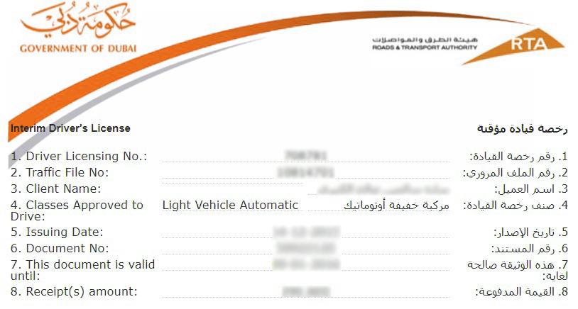 RTA Interim Drivers license