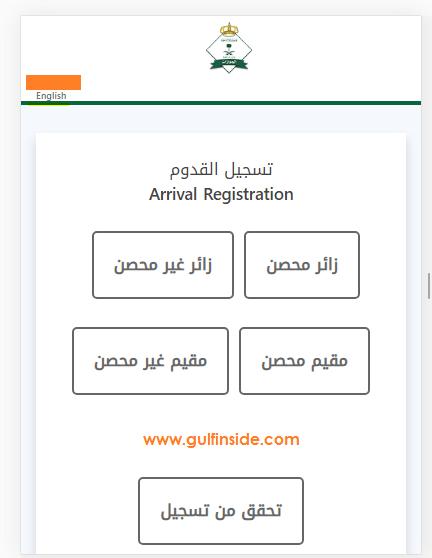 Muqeem Vaccine Registration For Saudi Arabia