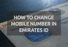 how to change mobile number in emirates id