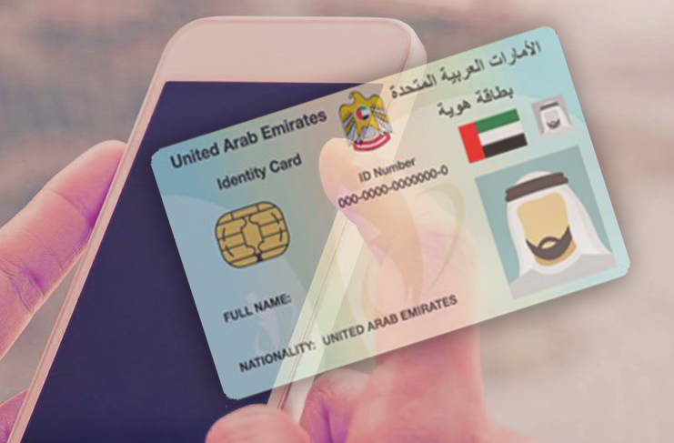 How To Update Mobile Number In Emirates ID